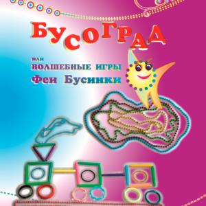 «БУСОГРАД или Волшебные игры Феи Бусинки»