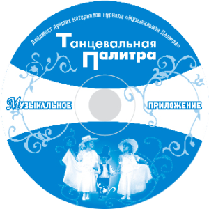 «Танцевальная Палитра» CD