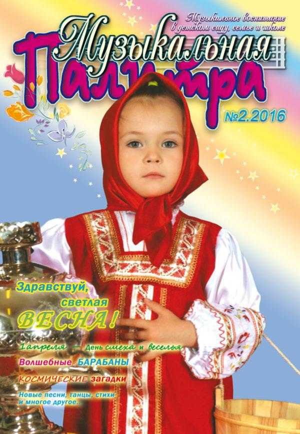 Журнал «Музыкальная палитра»
