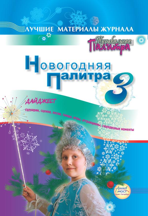 Дайджест «Новогодняя Палитра-3»