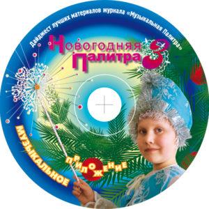 «Новогодняя Палитра-3» Аудиоприложение на CD