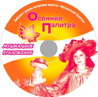 Осенняя палитра CD
