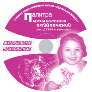 Палитра музыкальных развлечений CD