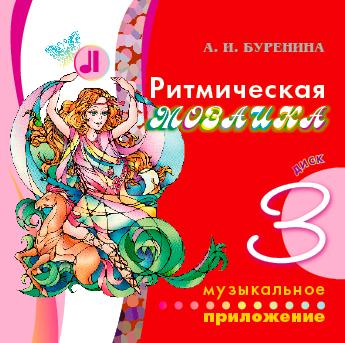 «Ритмическая мозаика-3»