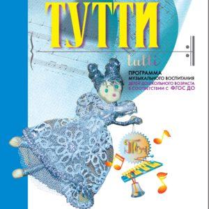 «Тутти» (в контексте ФГОС ДО)